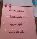 Braille Greeting Cards