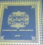 Qur'an in Braille system