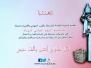 تكريم مفوضية التوجيه السياسي لمدرسة القبس للإعاقة البصرية بمناسبة يوم المرأة العالمي